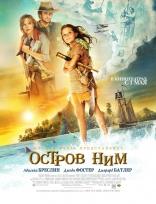 фильм Остров Ним Nim's Island 2008