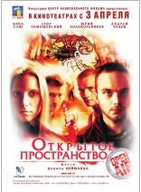 фильм Открытое пространство — 2008
