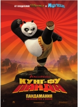 фильм Кунг-фу панда Kung Fu Panda 2008