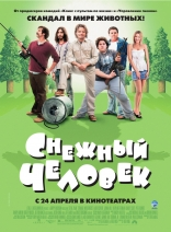 фильм Снежный человек Strange Wilderness 2008