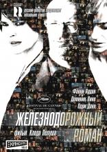 фильм Железнодорожный роман Roman De Gare 2007