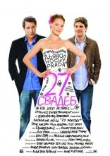 фильм 27 свадеб 27 Dresses 2008