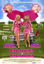 фильм Блондинка и блондинка Blonde and Blonder 2008
