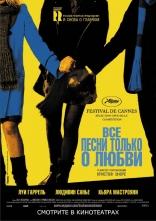 фильм Все песни только о любви Chansons d'amour, Les 2007