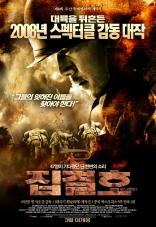 фильм Во имя чести Ji jie hao 2007