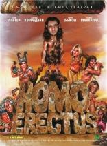 фильм Гомо Эректус Homo Erectus 2007