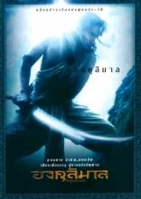 фильм Ангулимала Angulimala 2004