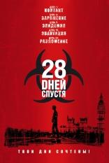 фильм 28 дней спустя 28 Days Later... 2002