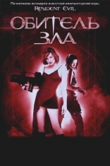 фильм Обитель зла Resident Evil 2002