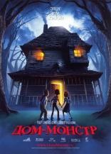 фильм Дом-монстр Monster House 2006