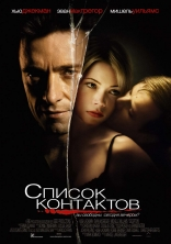 фильм Список контактов Deception 2008