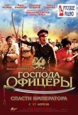 фильм Господа офицеры. Спасти императора — 2008