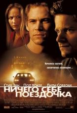 фильм Ничего себе поездочка... Joy Ride 2001