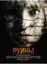 фильм Руины Ruins, The 2008