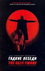 фильм Гадкие лебеди — 2006