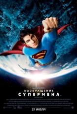 фильм Возвращение Супермена Superman Returns 2006