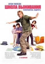 фильм Школа выживания Drillbit Taylor 2008