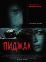 фильм Пиджак Jacket, The 2005