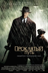 ����� ��������� ���� Road to Perdition 2002