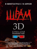 фильм Шрам 3D Scar 2007