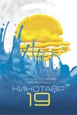 фильм Кинотавр 19 — 2008