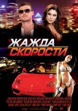 фильм Жажда скорости Redline 2007