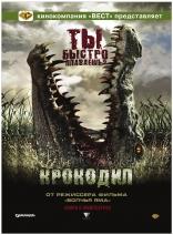 фильм Крокодил Rogue 2007