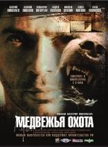 фильм Медвежья охота