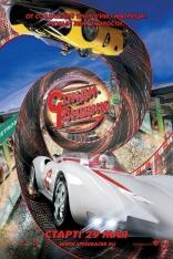 фильм Спиди-гонщик Speed Racer 2008