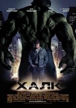 фильм Невероятный Халк Incredible Hulk, The 2008