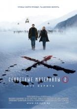 фильм Секретные материалы: Хочу верить X-Files: I Want to Believe, The 2008