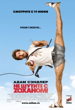 фильм Не шутите с Зоханом You Don't Mess with the Zohan 2008