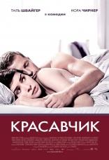 фильм Красавчик Keinohrhasen 2007
