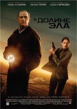 фильм В долине Эла In The Valley Of Elah 2007