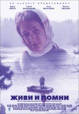 фильм Живи и помни — 2008
