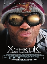 фильм Хэнкок Hancock 2008