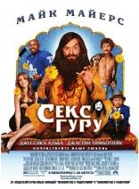 фильм Секс гуру Love Guru, The 2008
