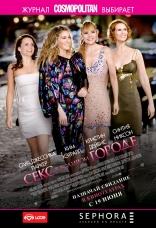 фильм Секс в большом городе Sex and The City 2008
