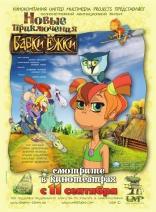 фильм Новые приключения бабки Ежки — 2008