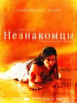 фильм Незнакомцы Strangers, The 2008
