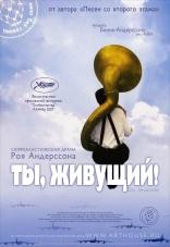 фильм Ты, живущий! Du levande 2007