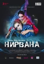 фильм Нирвана — 2008