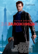 фильм Заложница