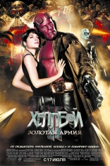 фильм Хеллбой II: Золотая армия Hellboy II: The Golden Army 2008