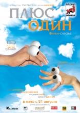 фильм Плюс один — 2008