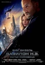 фильм Вавилон нашей эры Babylon A.D. 2008