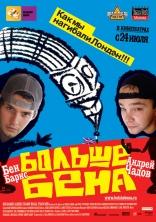 фильм Больше Бена Bigga Than Ben 2008