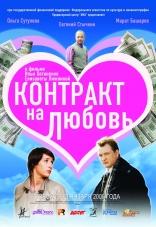 фильм Контракт на любовь