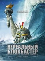 фильм Нереальный блокбастер Disaster Movie 2008