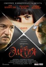 фильм Элегия Elegy 2008